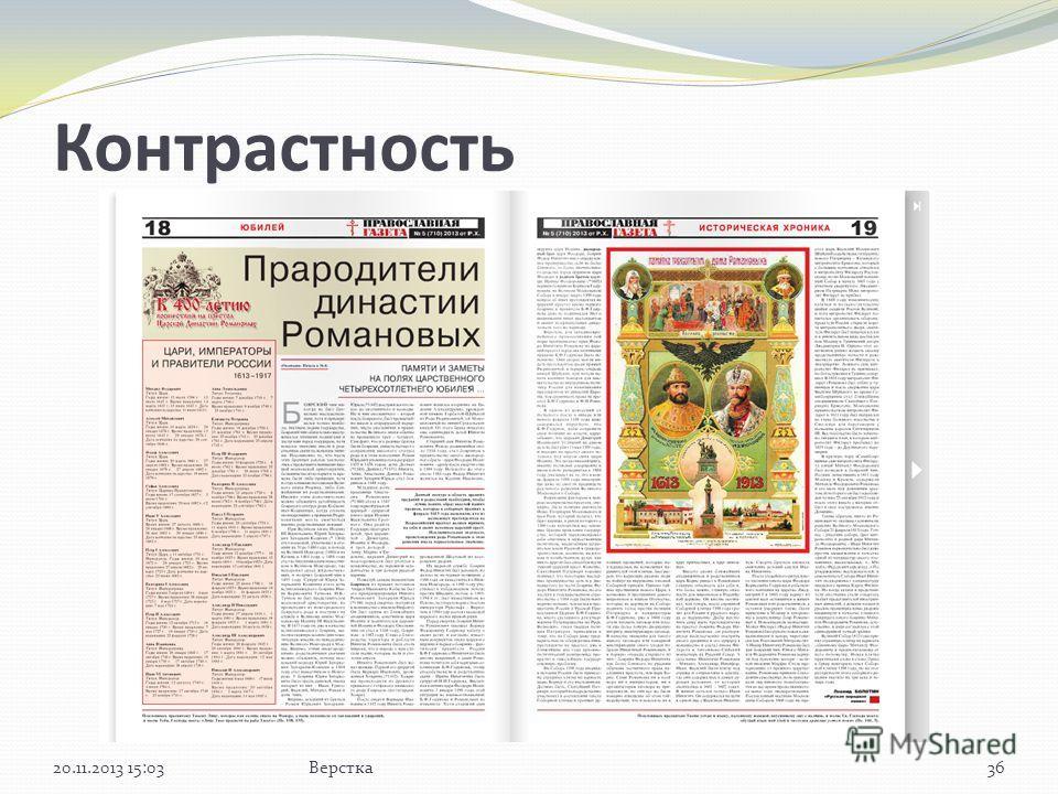 Контрастность 20.11.2013 15:05Верстка36