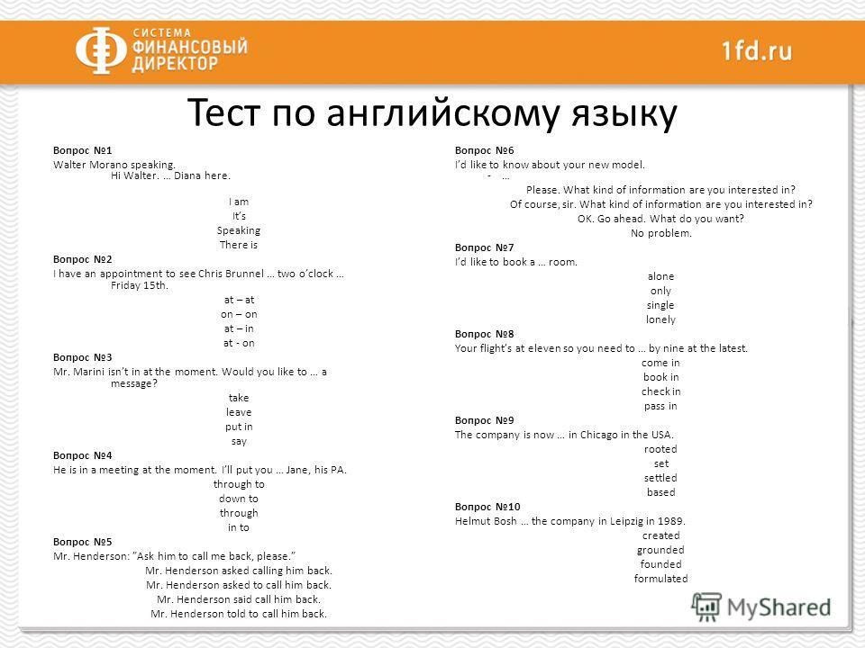 Онлайн тест на английском языке