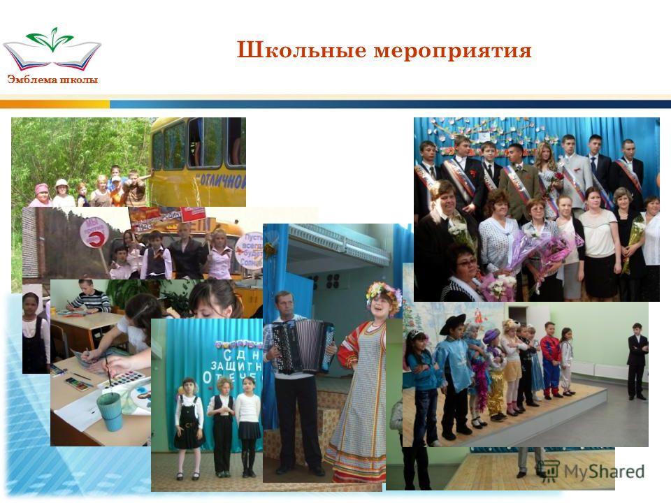 Школьные мероприятия Эмблема школы