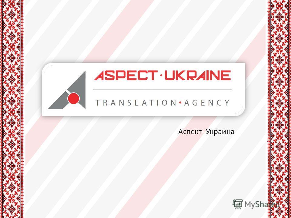 Аспект- Украина