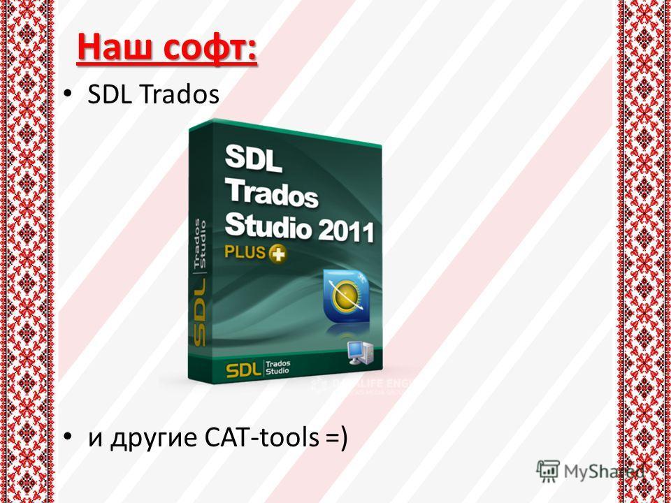 Наш софт: SDL Trados и другие CAT-tools =)