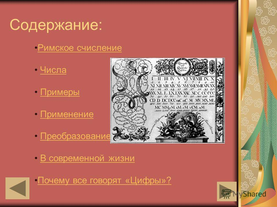 Содержание: Римское счисление Числа Примеры Применение Преобразование В современной жизни Почему все говорят «Цифры»?
