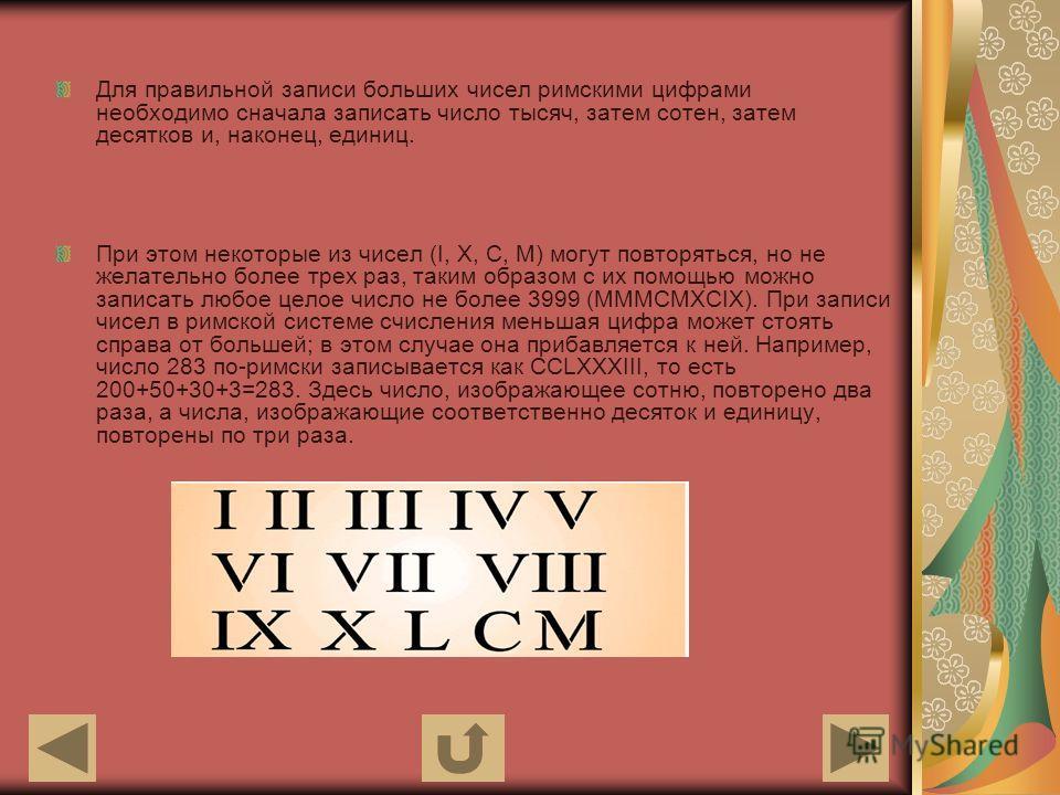 Для правильной записи больших чисел римскими цифрами необходимо сначала записать число тысяч, затем сотен, затем десятков и, наконец, единиц. При этом некоторые из чисел (I, X, C, M) могут повторяться, но не желательно более трех раз, таким образом с