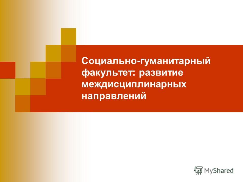 Социально-гуманитарный факультет: развитие междисциплинарных направлений