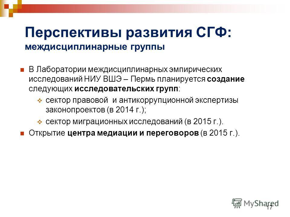 В Лаборатории междисциплинарных эмпирических исследований НИУ ВШЭ – Пермь планируется создание следующих исследовательских групп: сектор правовой и антикоррупционной экспертизы законопроектов (в 2014 г.); сектор миграционных исследований (в 2015 г.).