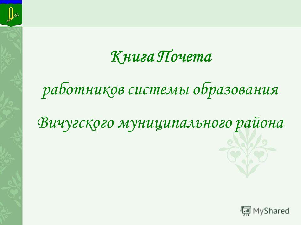 Книга Почета работников системы образования Вичугского муниципального района