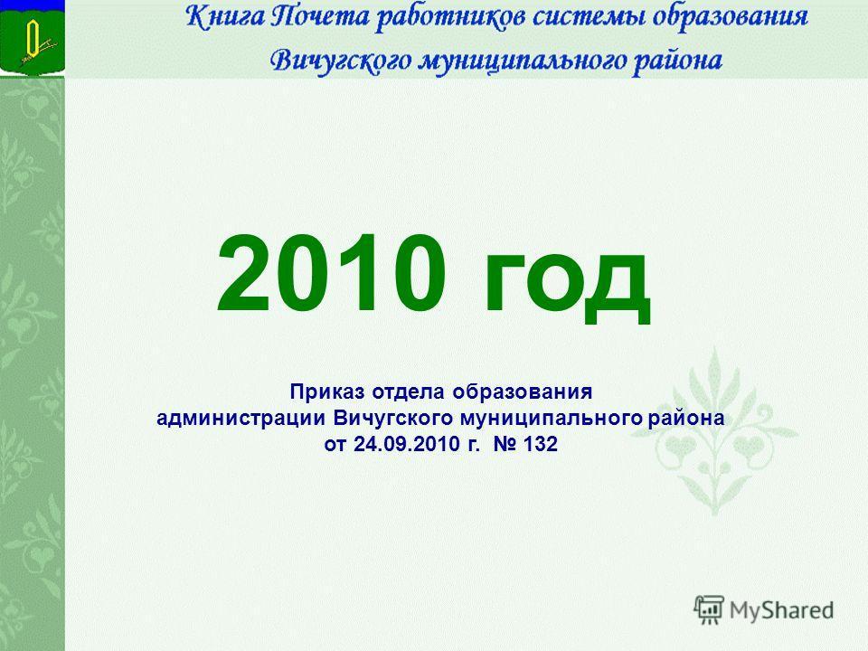 2010 год Приказ отдела образования администрации Вичугского муниципального района от 24.09.2010 г. 132