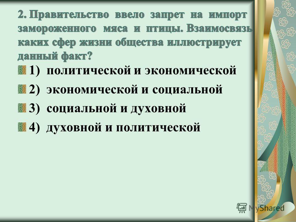 1) политической и экономической 2) экономической и социальной 3) социальной и духовной 4) духовной и политической