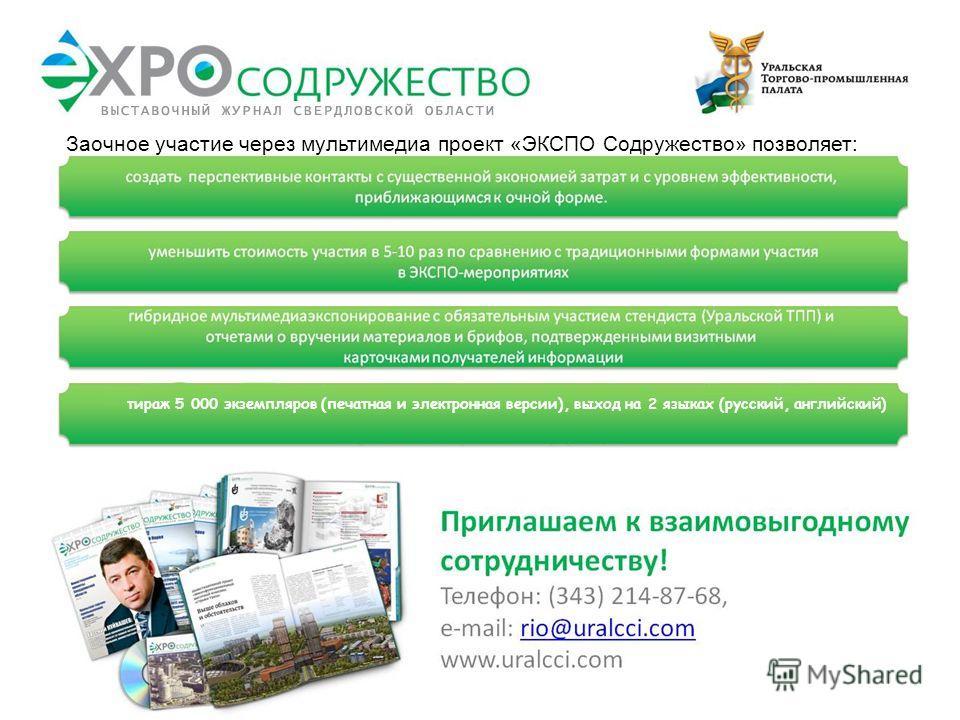 Заочное участие через мультимедиа проект «ЭКСПО Содружество» позволяет: тираж 5 000 экземпляров (печатная и электронная версии), выход на 2 языках (русский, английский)
