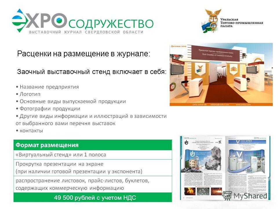 Расценки на размещение в журнале: Заочный выставочный стенд включает в себя: 49 500 рублей с учетом НДС