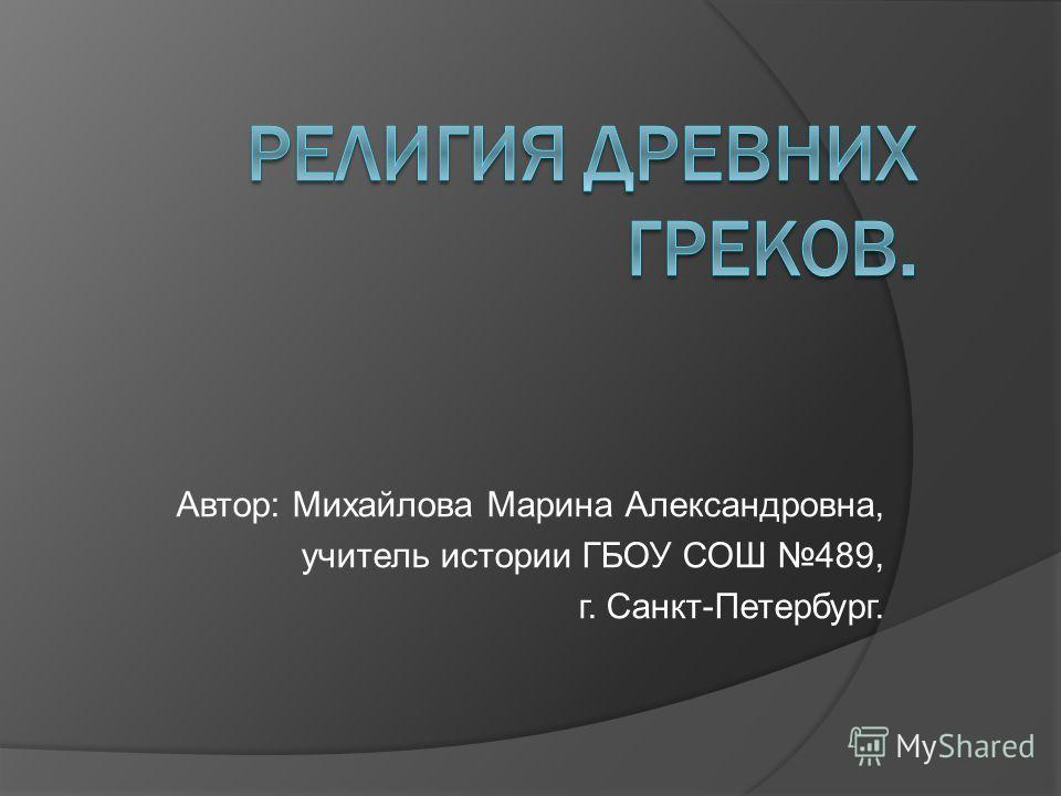 Автор: Михайлова Марина Александровна, учитель истории ГБОУ СОШ 489, г. Санкт-Петербург.