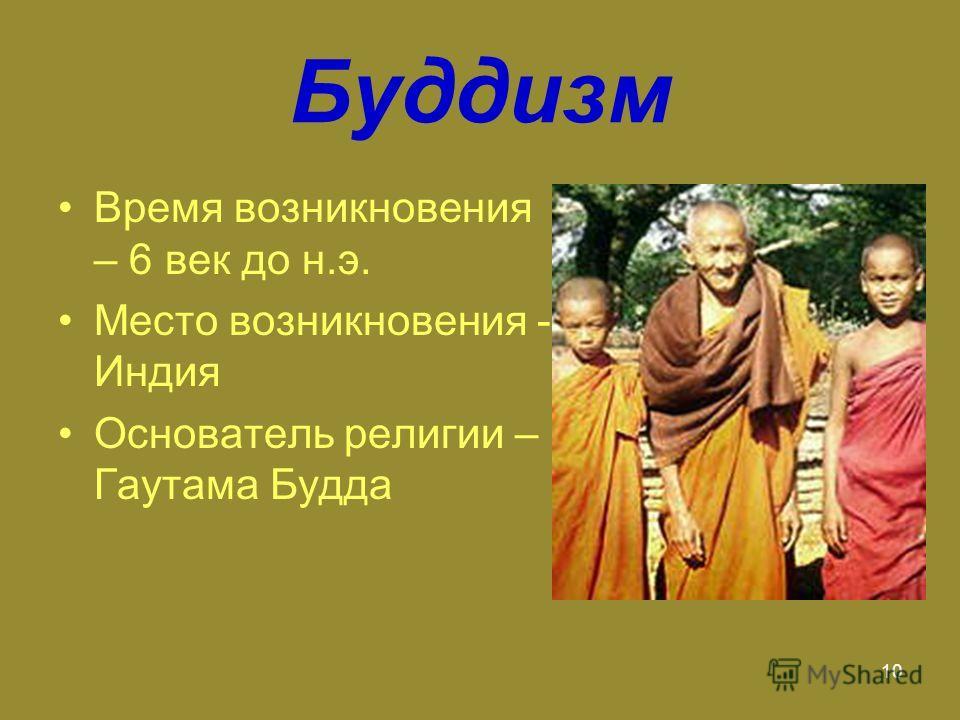 10 Буддизм Время возникновения – 6 век до н.э. Место возникновения - Индия Основатель религии – Гаутама Будда