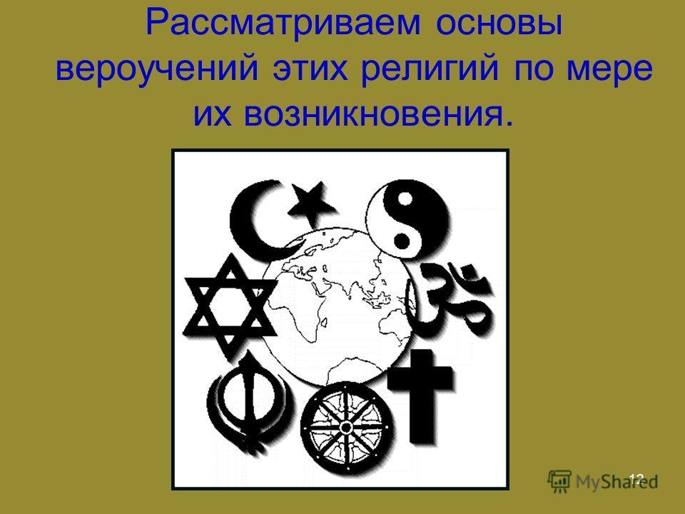 12 Рассматриваем основы вероучений этих религий по мере их возникновения.