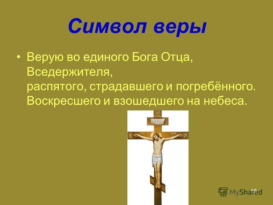 19 Символ веры Верую во единого Бога Отца, Вседержителя, распятого, страдавшего и погребённого. Воскресшего и взошедшего на небеса.