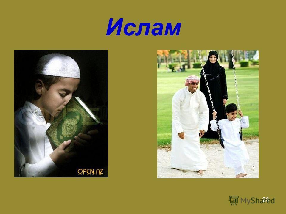 23 Ислам