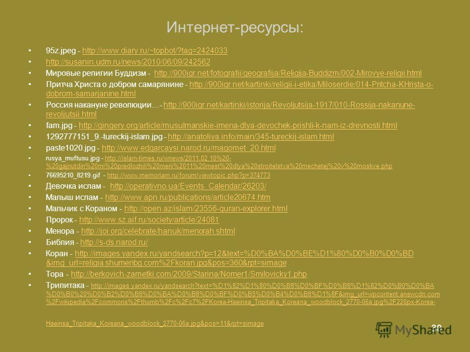 30 Интернет-ресурсы: 95z.jpeg - http://www.diary.ru/~topbot/?tag=2424033http://www.diary.ru/~topbot/?tag=2424033 http://susanin.udm.ru/news/2010/06/09/242562 Мировые религии Буддизм - http://900igr.net/fotografii/geografija/Religija-Buddizm/002-Mirov