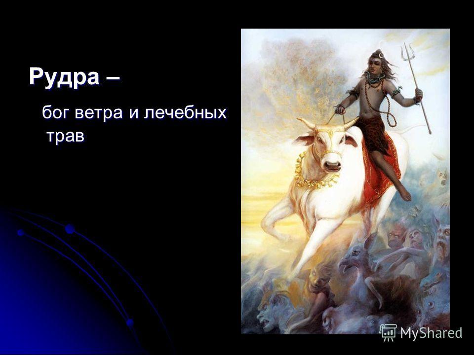 Рудра – бог ветра и лечебных трав бог ветра и лечебных трав
