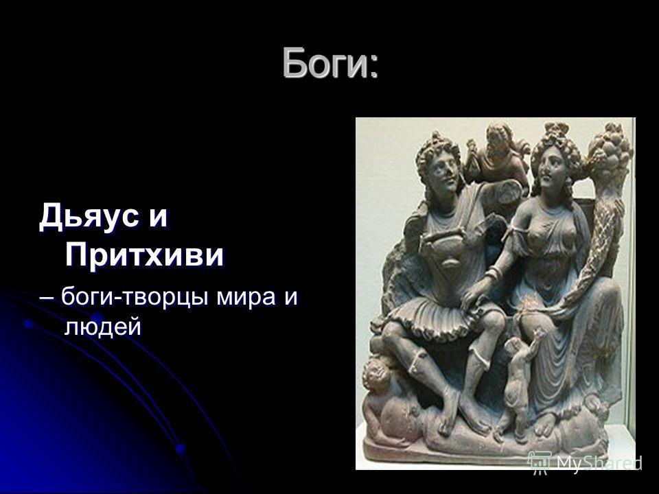 Боги: Дьяус и Притхиви – боги-творцы мира и людей