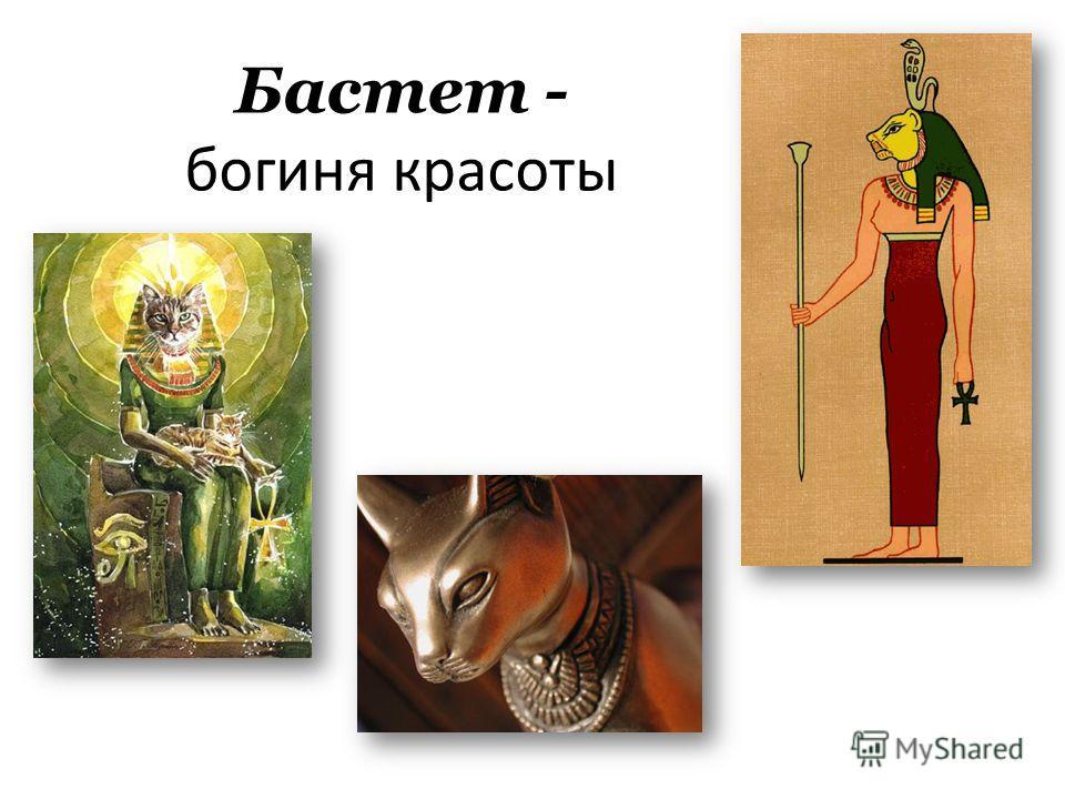 Бастет - богиня красоты