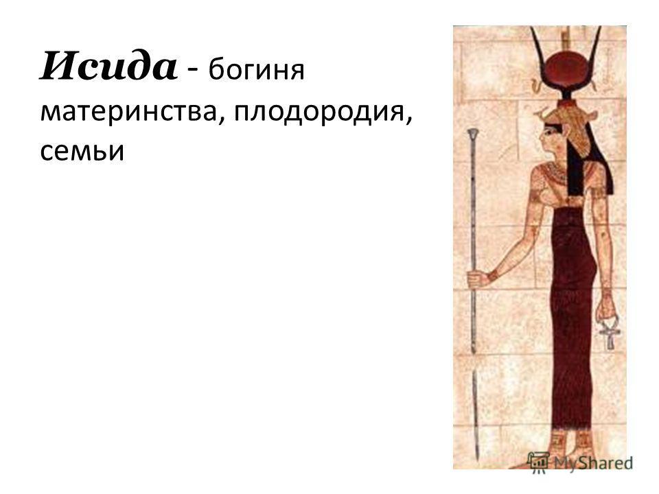 Исида - богиня материнства, плодородия, семьи