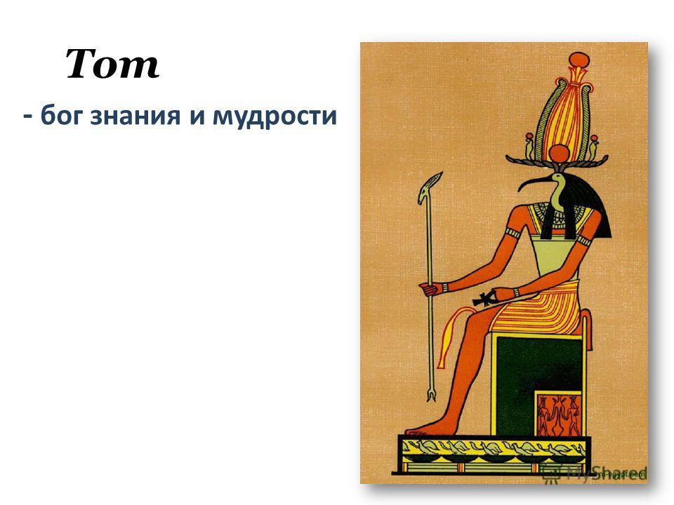 Тот - бог знания и мудрости