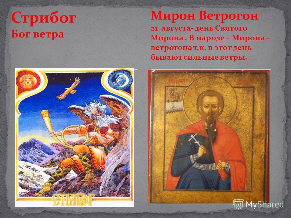 Стрибог Бог ветра Мирон Ветрогон 21 августа- день Святого Мирона. В народе – Мирона – ветрогона т.к. в этот день бывают сильные ветры.