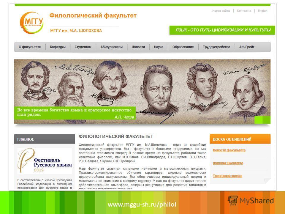 www.mggu-sh.ru/philol