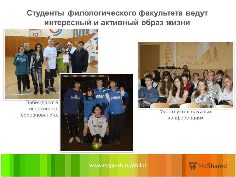 Студенты филологического факультета ведут интересный и активный образ жизни Участвуют в научных конференциях www.mggu-sh.ru/philol Побеждают в спортивных соревнованиях