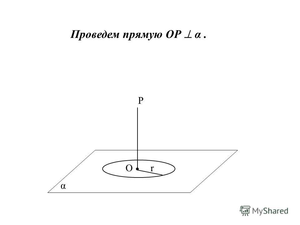 α Проведем прямую ОР α. Оr Р