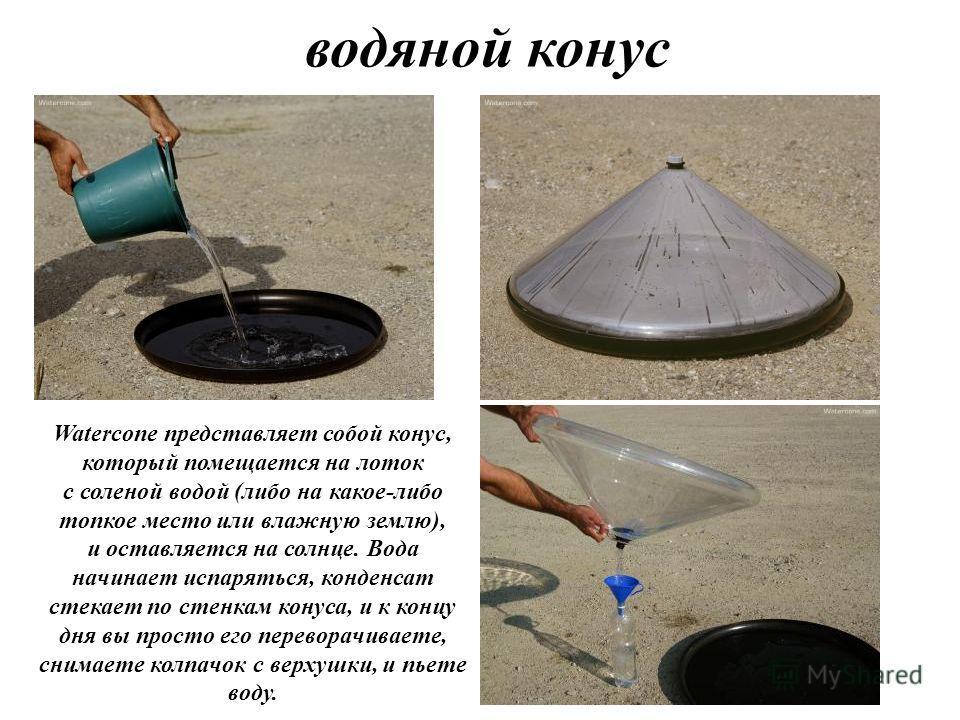 водяной конус Watercone представляет собой конус, который помещается на лоток с соленой водой (либо на какое-либо топкое место или влажную землю), и оставляется на солнце. Вода начинает испаряться, конденсат стекает по стенкам конуса, и к концу дня в