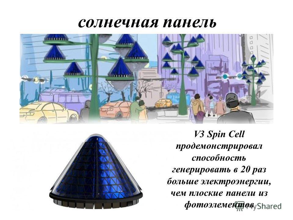 V3 Spin Cell продемонстрировал способность генерировать в 20 раз больше электроэнергии, чем плоские панели из фотоэлементов солнечная панель