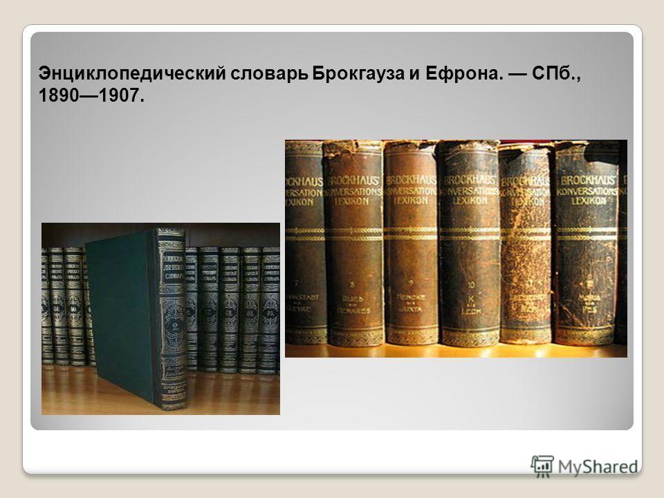 Энциклопедический словарь Брокгауза и Ефрона. СПб., 18901907.