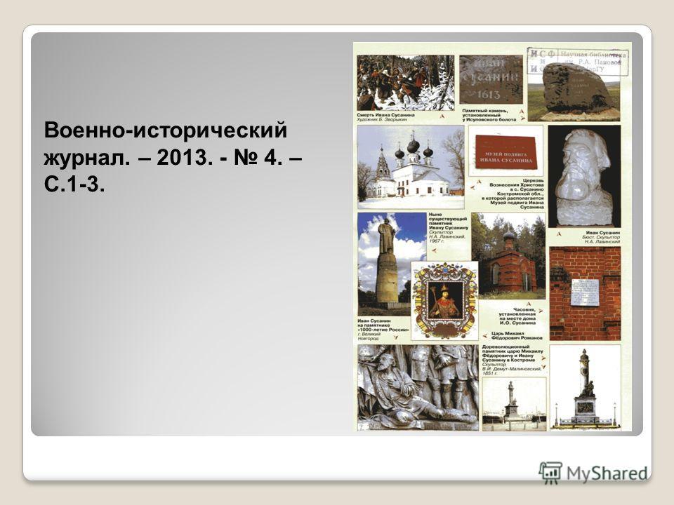 Военно-исторический журнал. – 2013. - 4. – С.1-3.