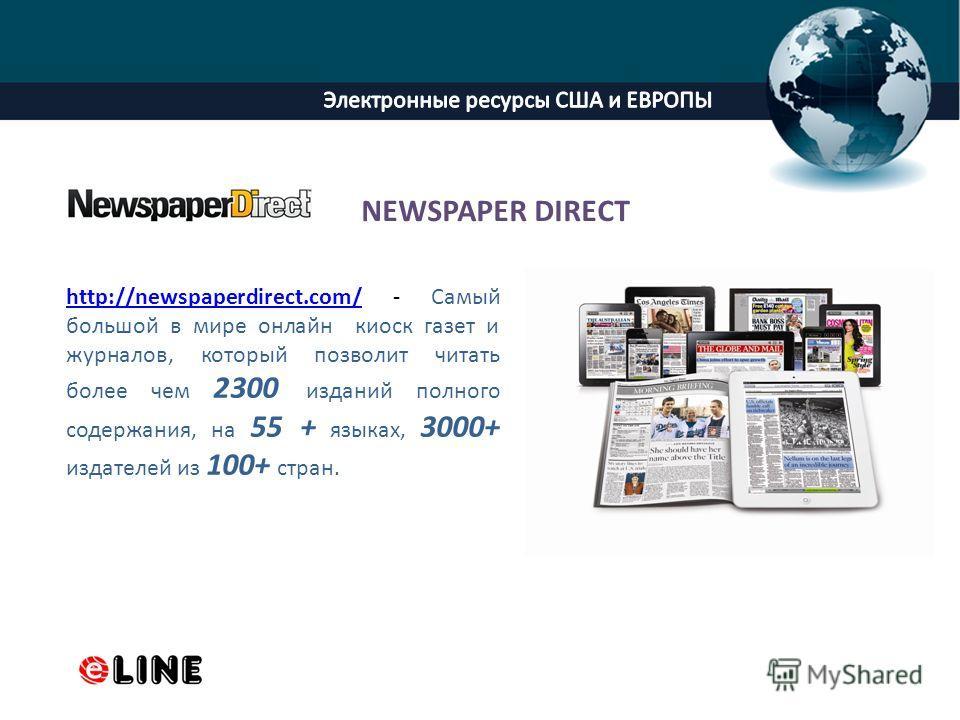 ProPowerPoint.Ru http://newspaperdirect.com/http://newspaperdirect.com/ - Самый большой в мире онлайн киоск газет и журналов, который позволит читать более чем 2300 изданий полного содержания, на 55 + языках, 3000+ издателей из 100+ стран. NEWSPAPER