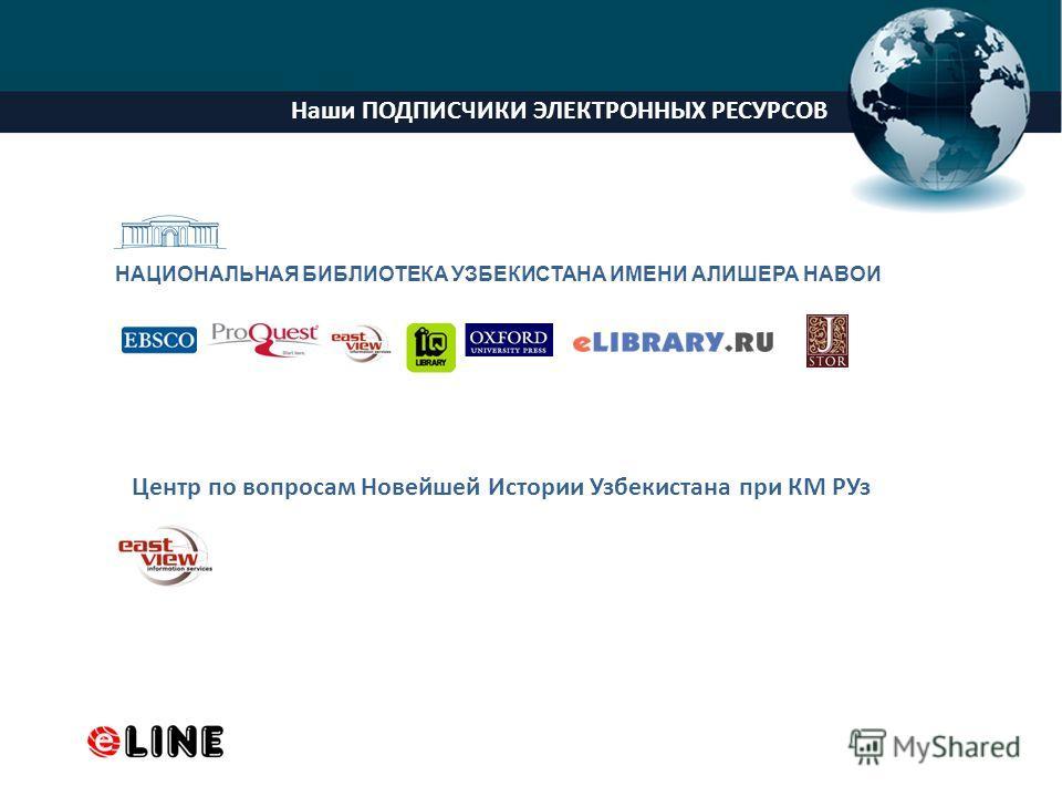 ProPowerPoint.Ru Наши ПОДПИСЧИКИ ЭЛЕКТРОННЫХ РЕСУРСОВ НАЦИОНАЛЬНАЯ БИБЛИОТЕКА УЗБЕКИСТАНА ИМЕНИ АЛИШЕРА НАВОИ Центр по вопросам Новейшей Истории Узбекистана при КМ РУз
