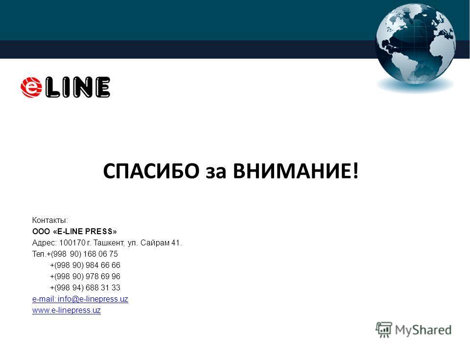 ProPowerPoint.Ru Контакты: OOO «E-LINE PRESS» Адрес: 100170 г. Ташкент, ул. Сайрам 41. Тел.+(998 90) 168 06 75 +(998 90) 984 66 66 +(998 90) 978 69 96 +(998 94) 688 31 33 e-mail: info@e-linepress.uz www.e-linepress.uz СПАСИБО за ВНИМАНИЕ!