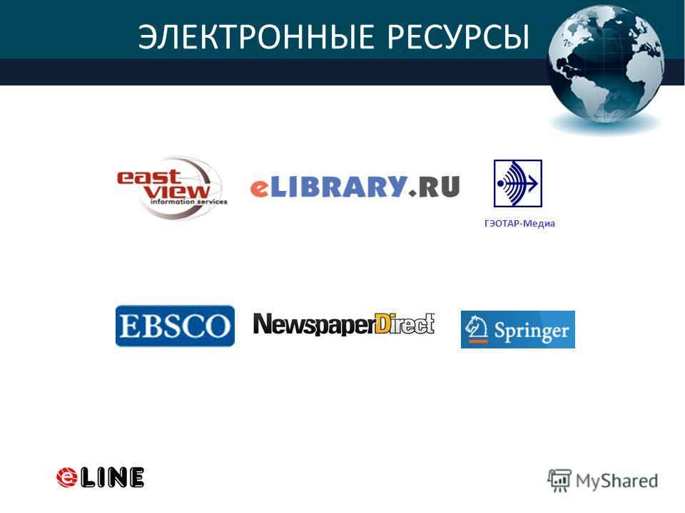 ProPowerPoint.Ru ЭЛЕКТРОННЫЕ РЕСУРСЫ ГЭОТАР-Медиа