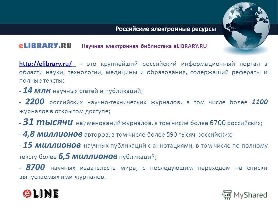 ProPowerPoint.Ru http://elibrary.ru/http://elibrary.ru/ - это крупнейший российский информационный портал в области науки, технологии, медицины и образования, содержащий рефераты и полные тексты: - 14 млн научных статей и публикаций; - 2200 российски