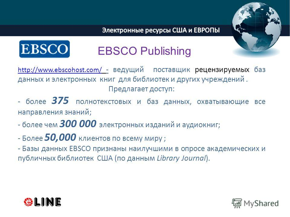 ProPowerPoint.Ru http://www.ebscohost.com/http://www.ebscohost.com/ - ведущий поставщик рецензируемых баз данных и электронных книг для библиотек и других учреждений. Предлагает доступ: - более 375 полнотекстовых и баз данных, охватывающие все направ