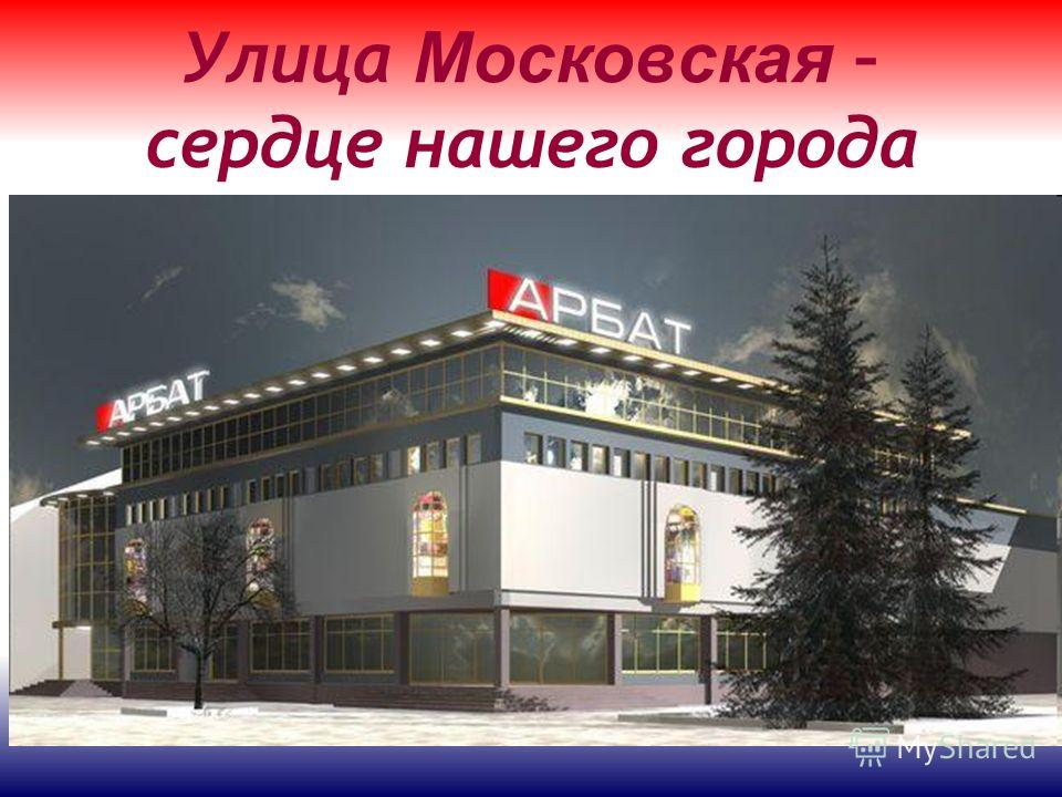 Улица Московская – сердце нашего города