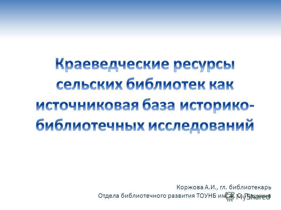 Коржова А.И., гл. библиотекарь Отдела библиотечного развития ТОУНБ им. А. С. Пушкина