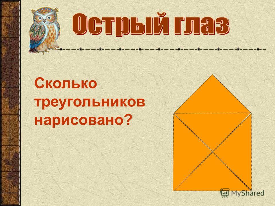 Сколько треугольников нарисовано?