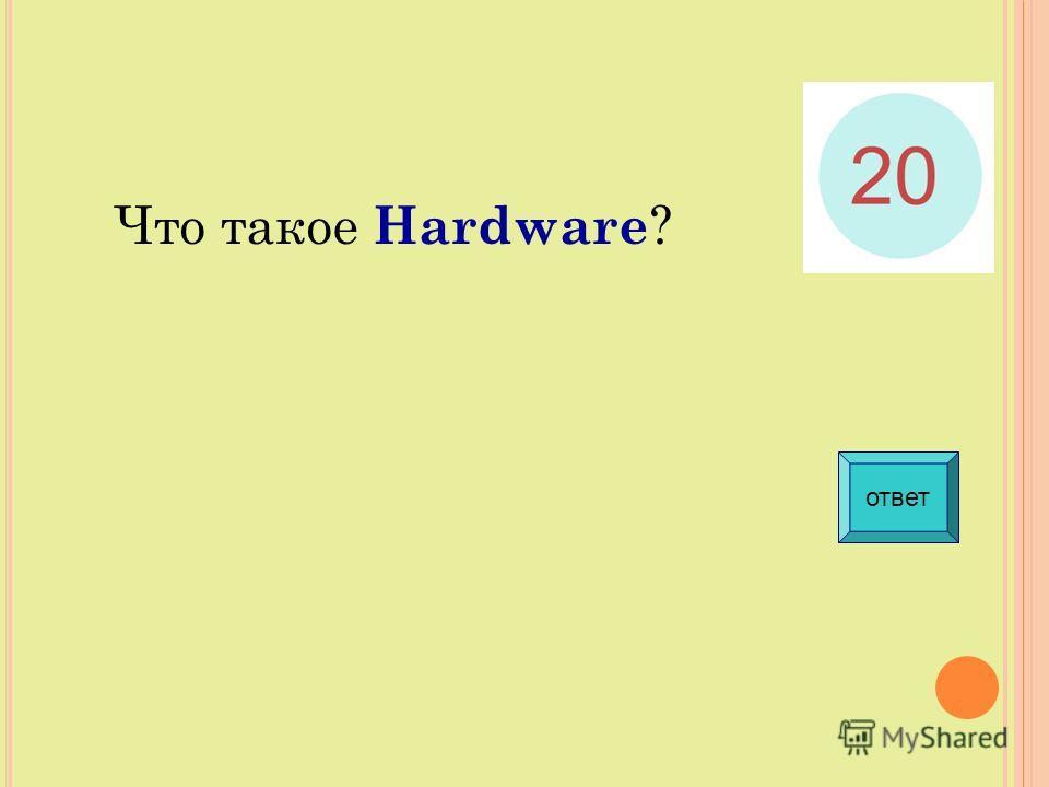 Что такое Hardware ? ответ
