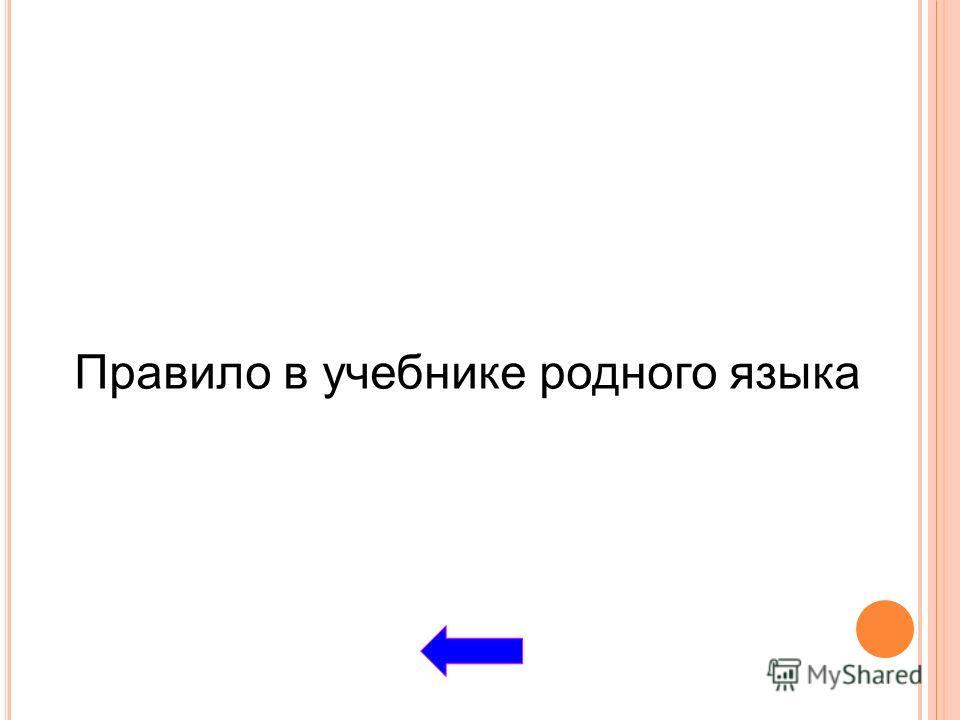 Правило в учебнике родного языка