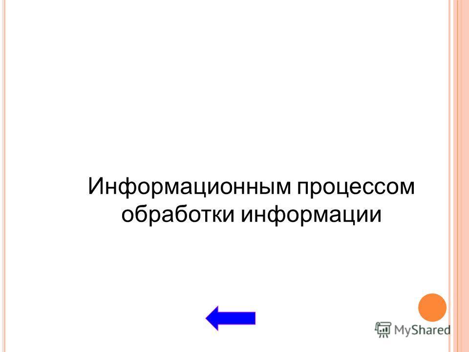 Информационным процессом обработки информации