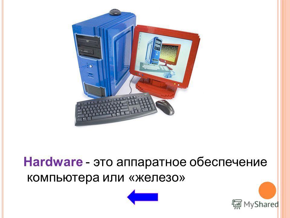 Hardware - это аппаратное обеспечение компьютера или «железо»