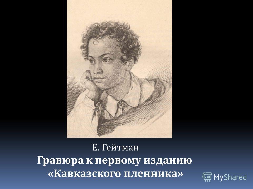 Е. Гейтман Гравюра к первому изданию «Кавказского пленника»