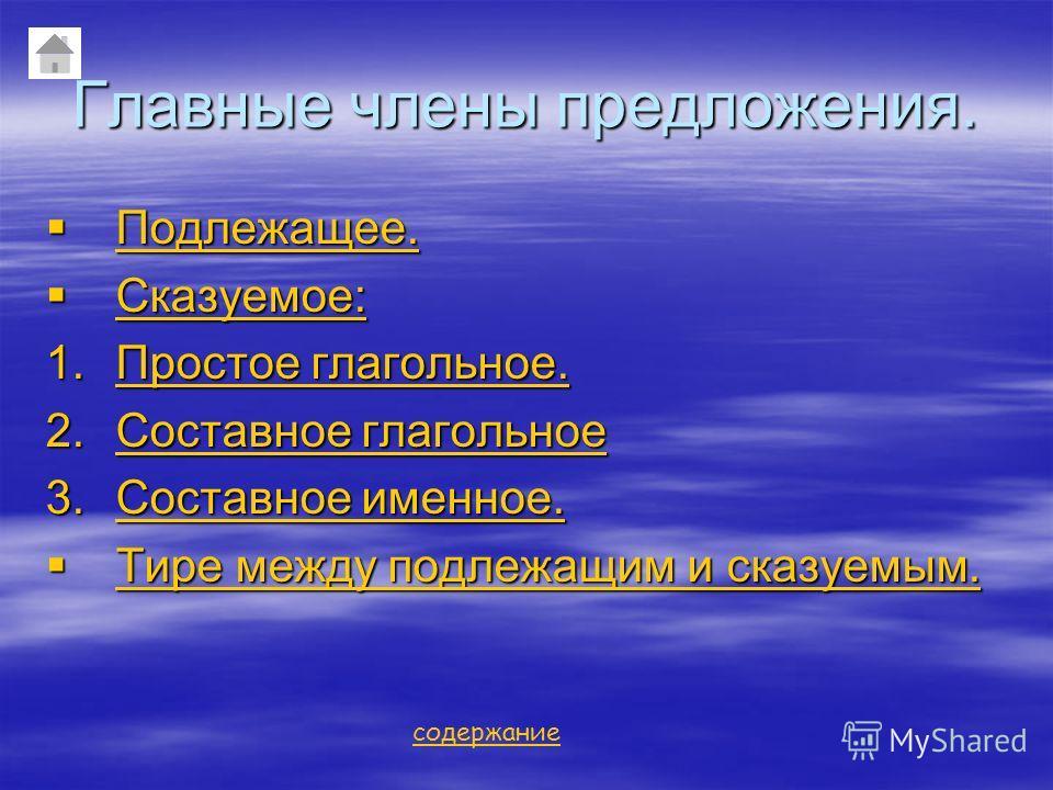 простое глагольное: