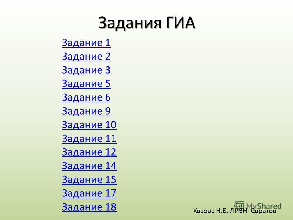 Задания ГИА Задание 1 Задание 2 Задание 3 Задание 5 Задание 6 Задание 9 Задание 10 Задание 11 Задание 12 Задание 14 Задание 15 Задание 17 Задание 18 Хазова Н.Б. ЛИЕН, Саратов