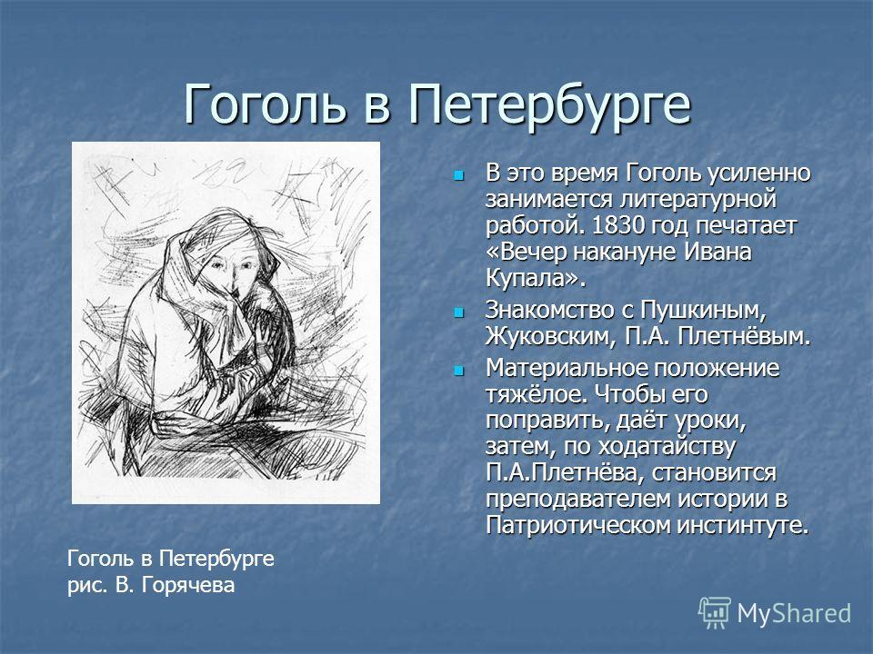 Гоголь в Петербурге В это время Гоголь усиленно занимается литературной работой. 1830 год печатает «Вечер накануне Ивана Купала». В это время Гоголь усиленно занимается литературной работой. 1830 год печатает «Вечер накануне Ивана Купала». Знакомство